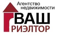 Агентство недвижимости Ваш Риэлтор